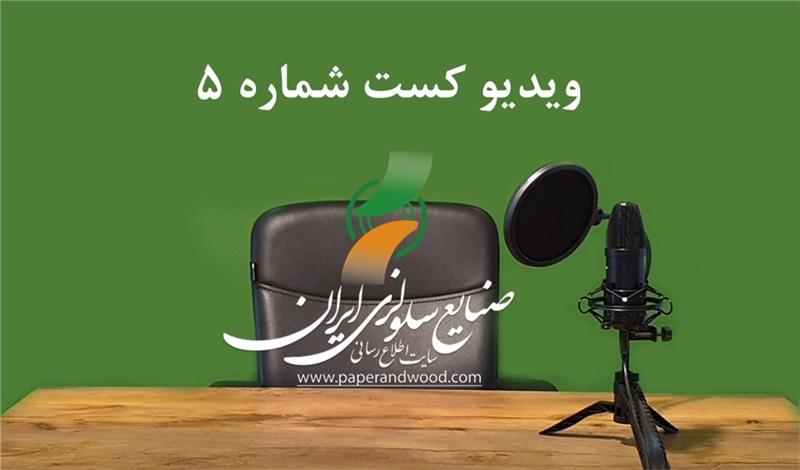 پنجمین ویدیو کست سایت اطلاع رسانی صنایع سلولزی ایران