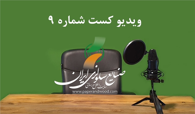 نهمین ویدیو کست سایت اطلاع رسانی صنایع سلولزی ایران