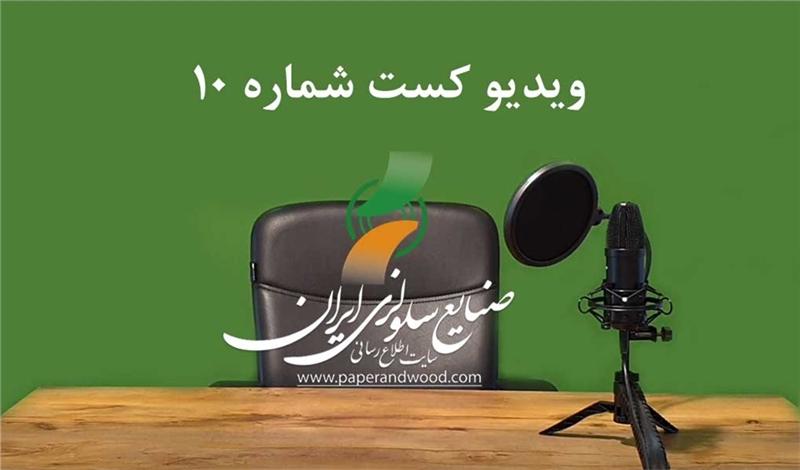 دهمین ویدیو کست سایت اطلاع رسانی صنایع سلولزی ایران