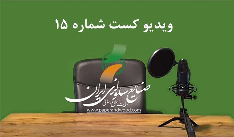 پانزدهمین ویدیو کست ویدیو کست سایت اطلاع رسانی صنایع سلولزی ایران