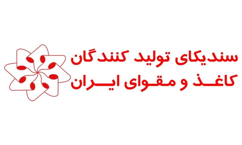 فراخوان سندیکای تولیدکنندگان کاغذ و مقوای ایران