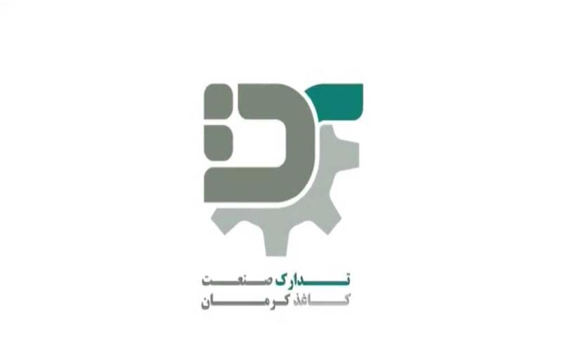 تیز جالب شرکت تدارک صنعت کاغذ کرمان