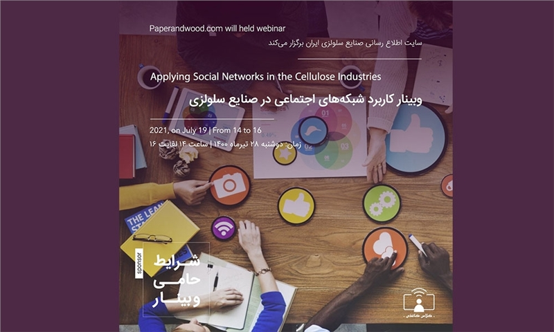 وبینار کاربرد شبکه های اجتماعی در صنایع سلولزی