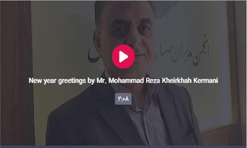 New year greetings by Mr. Mohammad Reza Kheirkhah Kermani
