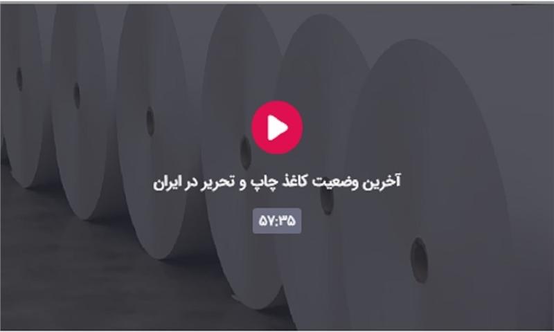 آخرین وضعیت کاغذ چاپ و تحریر در ایران