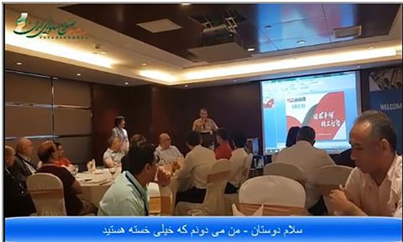 سخنرانی آقای دکتر سید امیر حسینی در چین