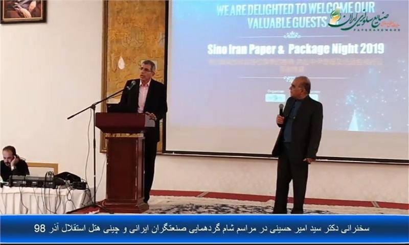 سخنرانی دکتر سیدامیر حسینی در مراسم شام صنعتگران ایرانی و چینی