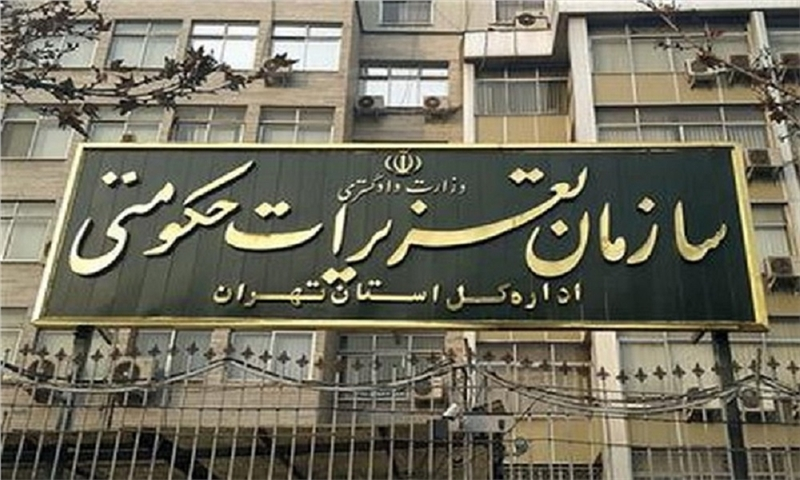 A fine of 28 billion Rials for selling expensive printing and writing paper