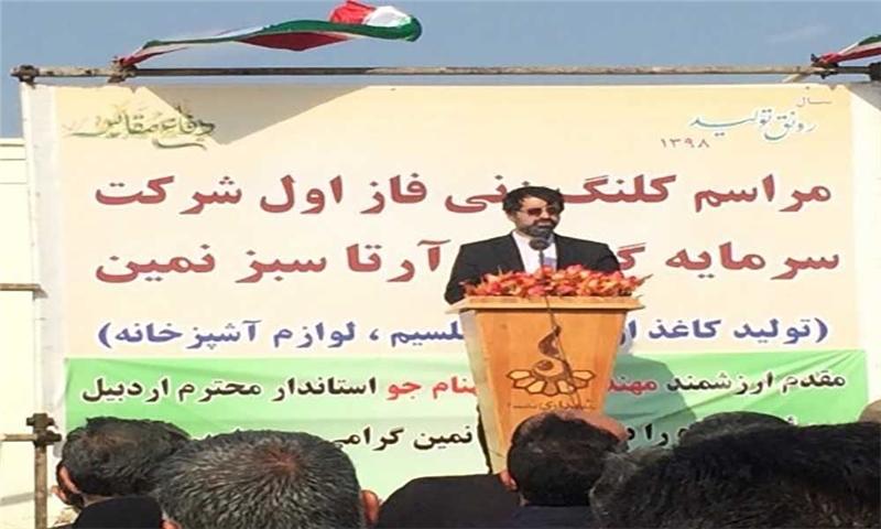 کارخانه تولید کاغذ از سنگ در نمین افتتاح میشود