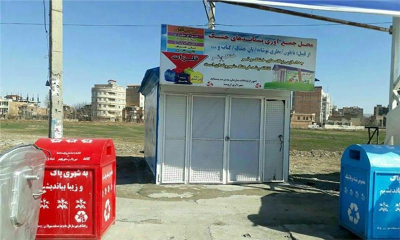 تعطیلی غرفههای جمعآوری پسماند خشک در ارومیه
