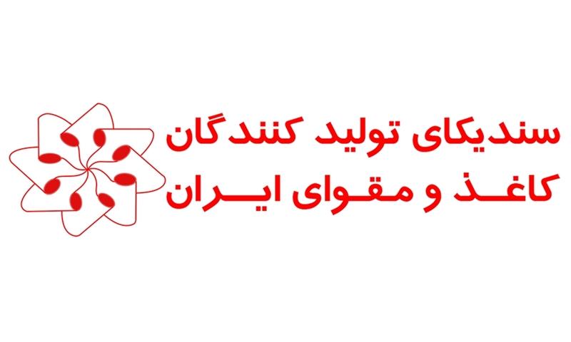 اطلاعیه سندیکای تولید کنندگان کاغذ و مقوای ایران