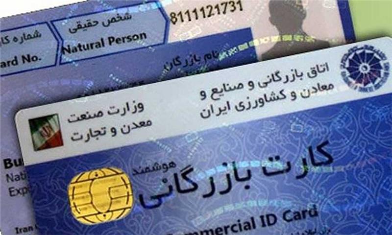 شرایط جدید واردات برای دارندگان کارت بازرگانی