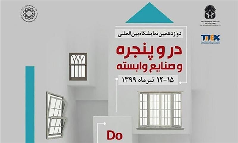 آغاز بکار دوازدهمین نمایشگاه بین المللی صنعت در و پنجره