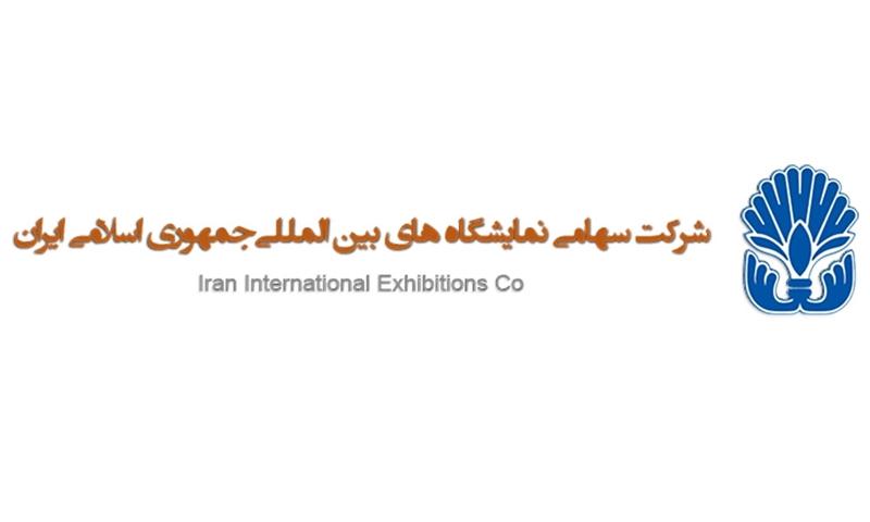 سومین نمایشگاه تخصصی کاغذ و مقوا برگزار می شود