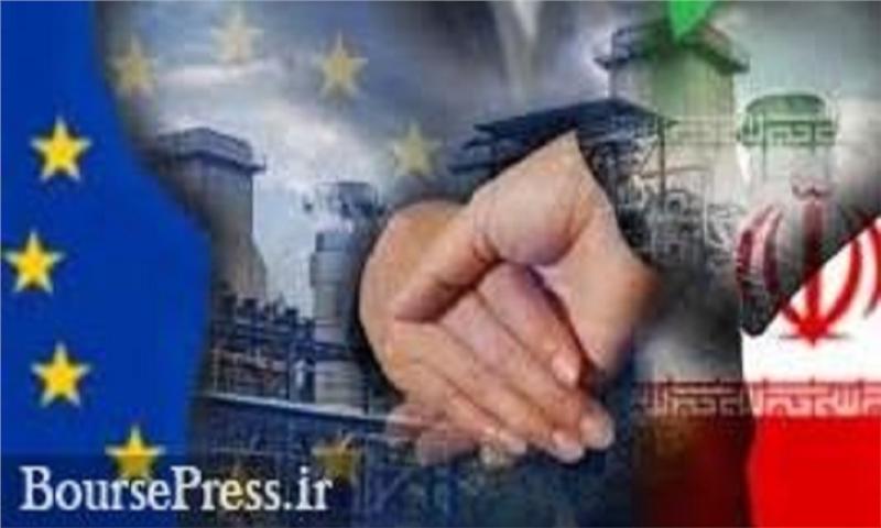 نخستین کنفرانس اروپا برای جذب سرمایه گذاران به بازارهای ایران + زمان