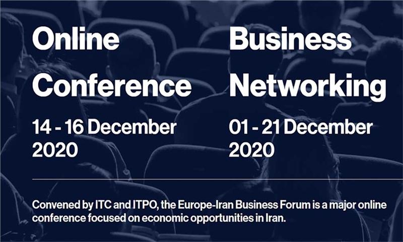 اطلاعیه برگزاری نشست بزرگ تجاری ایران- اروپا