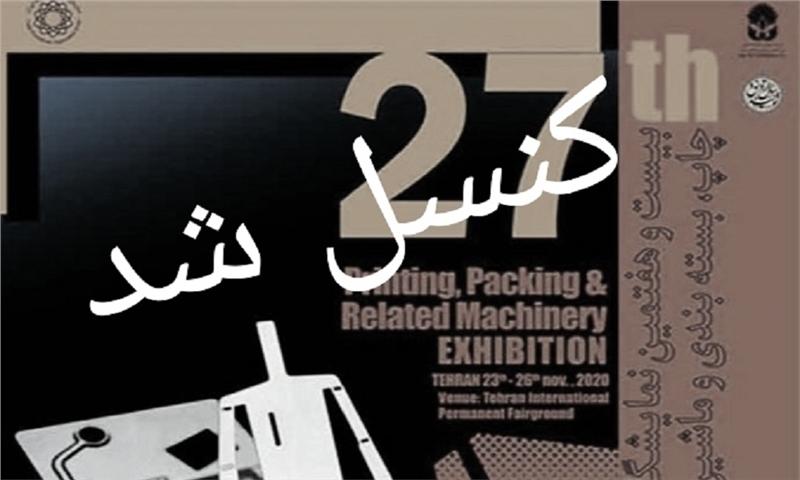 بیست و هفتمین نمایشگاه چاپ و بسته بندی تهران کنسل شد