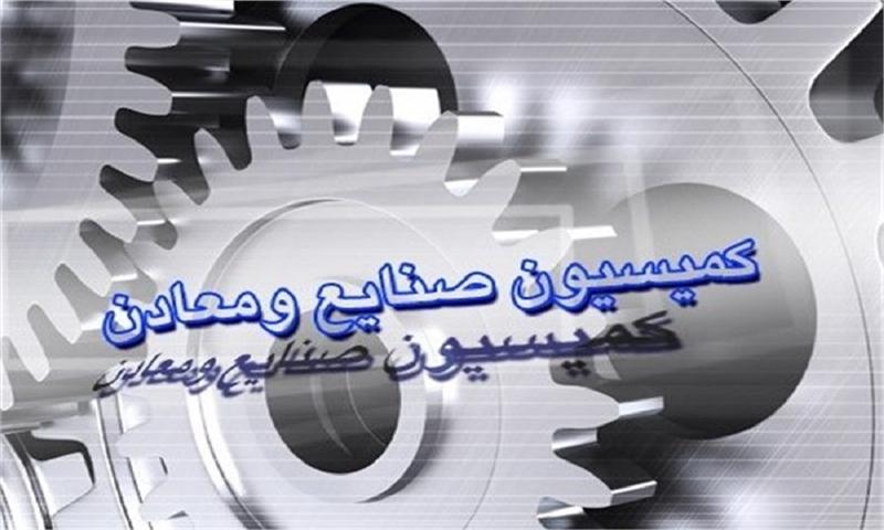 سوال نمایندگان از وزیر صمت در کمیسیون صنایع