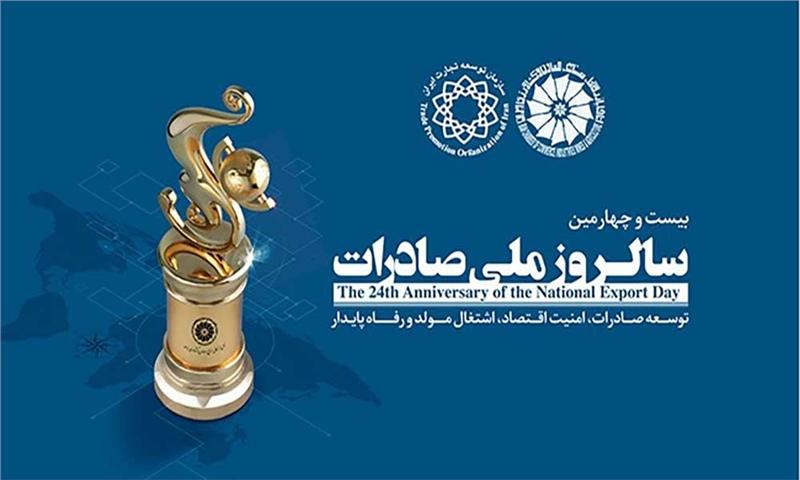 بیستوچهارمین مراسم روز ملی صادرات به صورت آنلاین نمایش داده میشود