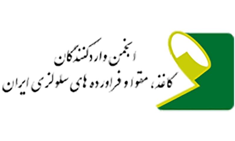 خدمات جدید از انجمن وارد کنندگان کاغذ،مقوا و فرآورده های سلولزی ایران