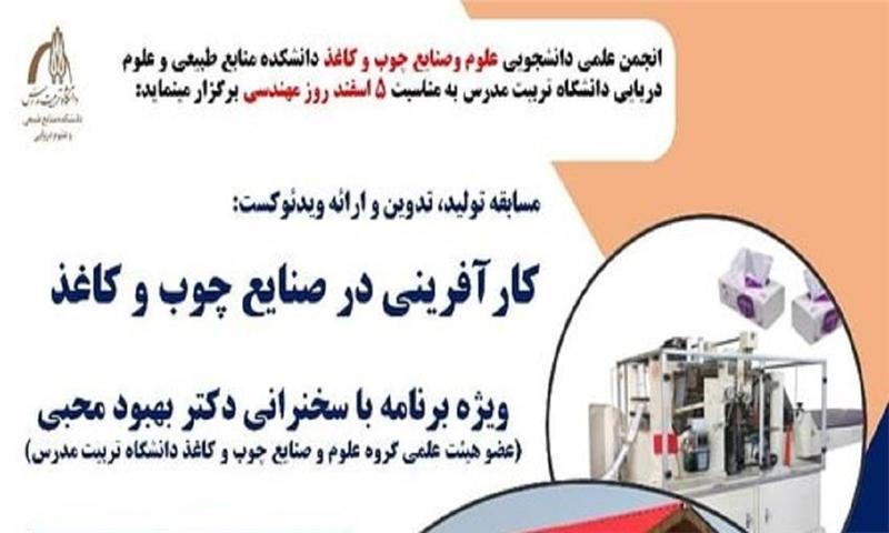 وبینار و مسابقه کارآفرینی در صنایع چوب و کاغذ