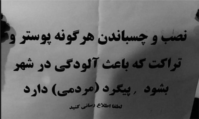 کمپین نه به تبلیغات کاغذی برای نجات شهرهای خوزستان از پسماند انتخاباتی