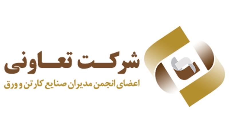 شرکت تعاونی اعضاء انجمن مدیران صنایع کارتن و ورق اعلام میدارد