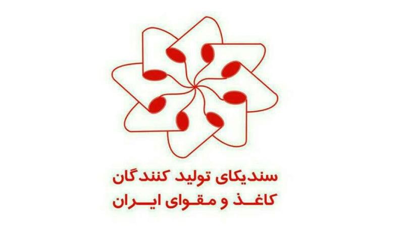 فراخوان سندیکای تولیدکنندگان کاغذ ومقوای ایران