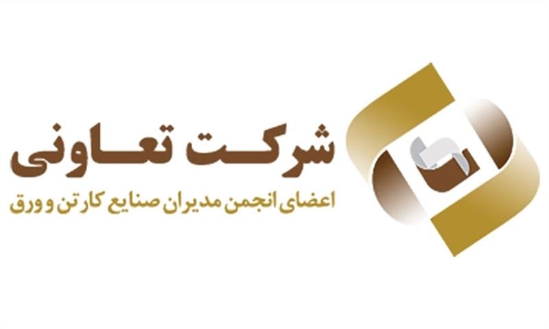 خدمات جدید از شرکت تعاونی انجمن مدیران صنایع کارتن و ورق