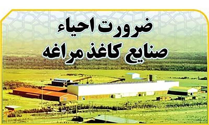 ضرورت احیاء صنایع کاغذ مراغه