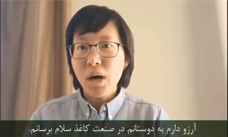 سخنرانی سرکار خانم وینی لی در خصوص آینده صنعت کاغذ