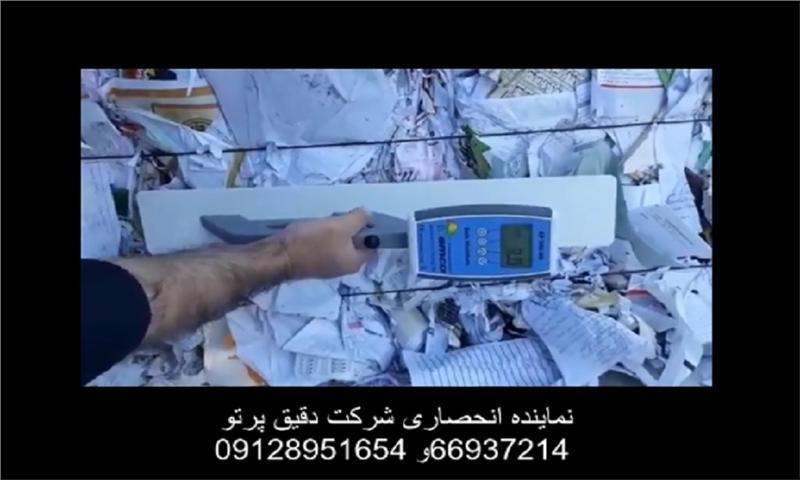 دستگاه رطوبت سنج (اسکنر )تمام اتوماتیک آخال