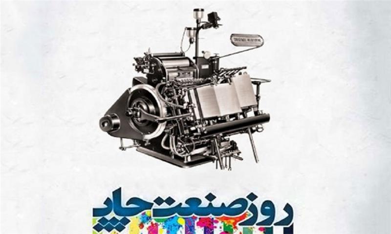 ۱۱ شهریور؛ روزی به نام صنعت چاپ...