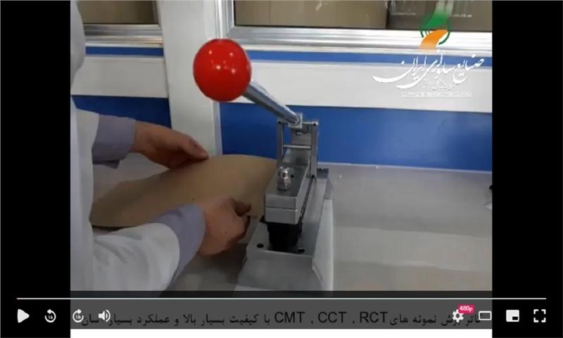 کاتر برش نمونه های CMT و CCT و RCT با کیفیت بسیار بالا و عملکردبسیار آسان