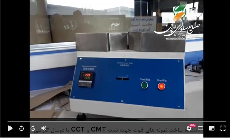 دستگاه ساخت نمونه های فلوت جهت تست CMT و CCT با دوسال گارانتی