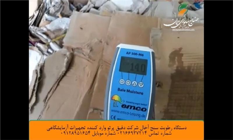 دستگاه رطوبت سنج آخال شرکت دقیق پرتو وارد کننده تجهیزات آزمایشگاهی